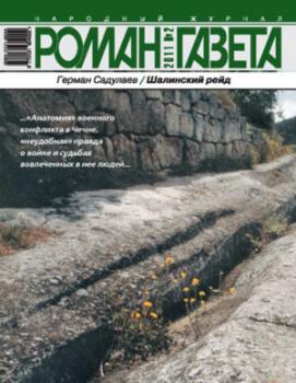 Роман-газета № 2, 2011