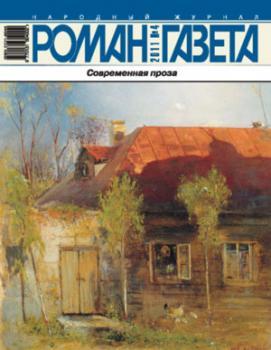 Роман-газета № 4, 2011