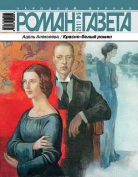 Роман-газета № 5, 2011